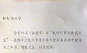 喜讯:我校少先队荣获多项奖励