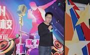 泉外好声音 声入人心!——记第十八届校园科技文化艺术节系列活动之十佳歌手大赛