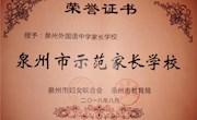 """喜报:我校荣获""""泉州市示范家长学校""""称号!"""