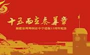 十五而立奏华章—福建泉州外国语中学十五周年纪念