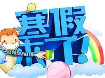 福建泉州外国语学校寒假致家长一封信