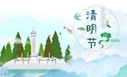 福建泉州外国语学校清明节致家长的一封信