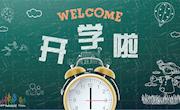 福建泉州外国语学校致初三学生家长的一封信