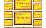 云赏泉外【荣誉篇】丨实力担当,载誉满满——泉外二十年的硬核发展