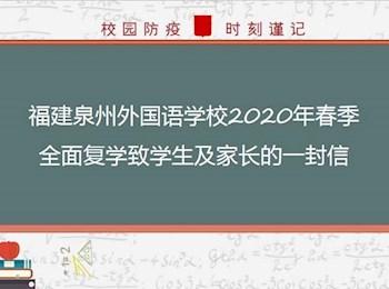 福建泉州外国语学校2020年春季全面复学致学生及家长的一封信
