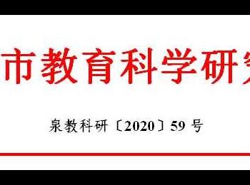 """关于做好福建省教育科学""""十三五""""规划 2020年度课题申报管理工作的通知"""