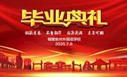 这一场仪式,只为你丨福建泉州外国语学校2020届高中毕业典礼