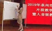 喜讯:我校曾心萦老师荣获泉州市高中音乐教师片段教学比赛一等奖