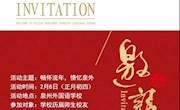 2019年春节福建泉州外国语学校校友返校日邀请函