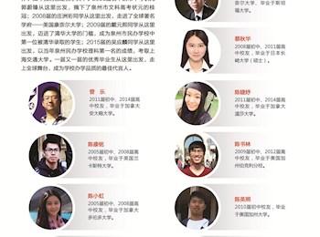 桃李天下——部分就读国外著名学府的校友